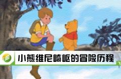 小熊维尼崎岖的冒险历程·游戏合集