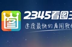 2345看图王软件合集