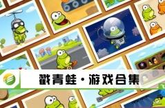 戳青蛙·游戏合集