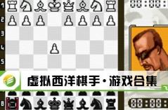 虚拟西洋棋手·游戏合集