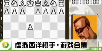 52z飞翔网小编整理了【虚拟西洋棋手·游戏合集】,提供虚拟西洋棋手安卓手机版、虚拟西洋棋手中文版/GBA版下载。游戏的画面与音效都比较简单,不过这样也更容易使人集中注意力思考,而游戏后期AI的难度非常高,几乎可以与顶尖高手下成平局,所以玩家向打败在棋局布置上密不透风的电脑,必须还要技高一筹才行。