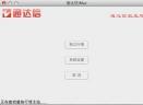 新浪通达信 Mac版V7.09 官方版