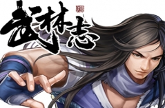 武林志·游戏合集