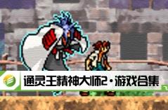 通灵王精神大师2·游戏合集