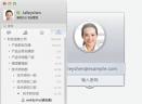 企业qq for macV1.3.2 官方版