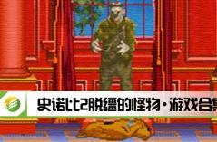 史诺比2脱缰的怪物・游戏合集
