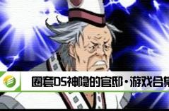 圈套DS神隐的官邸·游戏合集