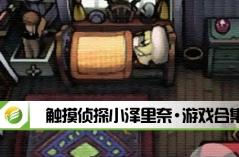 触摸侦探小泽里奈·游戏合集