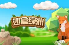 沙盒绿洲·游戏合集