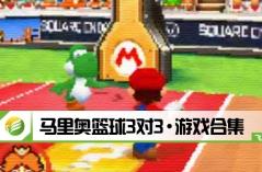 马里奥篮球3对3·游戏合集
