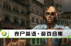 丧尸英语·游戏合集
