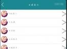 天天酷跑美化器免积分版V1.1 安卓版