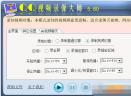 QQ视频录制大师V5.8 最新版