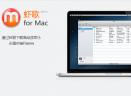 虾歌 for macV1.1.0 官方版