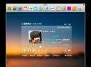音乐汇 MacV1.0 官方版