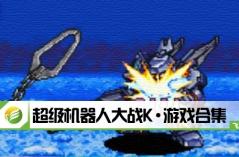 超级机器人大战K·游戏合集