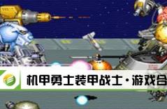 机甲勇士装甲战士·游戏合集