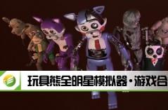 玩具熊全明星模拟器·游戏合集