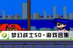 梦幻战士SD·游戏合集