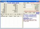 小白QQ家园守卫战辅助V5.33 绿色免费版