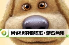 会说话的狗狗本·10分3D游戏 合集