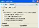 ESET VC52 Scan(ESET5.0扫描工具)V1.5.1.1 绿色免费版