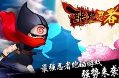 酷跑忍者HD·游戏合集