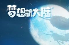 梦想新大陆·游戏合集