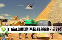 小车中国高速模拟驾驶·游戏合集