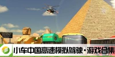 52z飞翔网小编整理了【小车中国高速模拟驾驶·游戏合集】,提供小车中国高速模拟驾驶游戏安卓、小车中国高速模拟驾驶直装版/解锁版/破解版下载。这是一款模拟类真实高速驾驶的汽车游戏,驾驶自己的小车遨游中国,完成各式各样的任务让自己的小车得意不停的前进,在超大的开放世界中自由探索,感受游戏中景色的魅力。