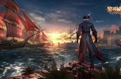黎明之海·游戏合集