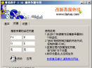番茄助手V2.10 中文绿色免费版