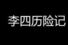 李四历险记·游戏合集