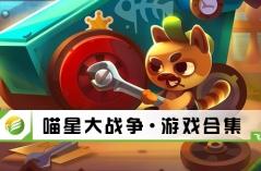 喵星大战争・游戏合集