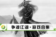 争渡江湖・游戏合集