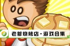 老爹烧烤店・游戏合集