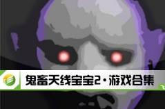 鬼畜天线宝宝2·游戏合集