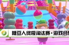 糖豆人终极淘汰赛·游戏合集