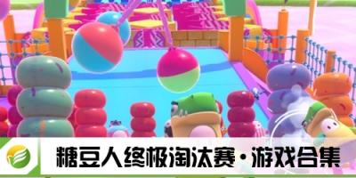 52z飞翔网小编整理了【糖豆人终极淘汰赛·游戏合集】,提供糖豆人终极淘汰赛免费中文版、糖豆人终极淘汰赛破解版/联机版/全皮肤解锁版/手机版下载。游戏采用可爱的卡通画风设计,画面绚丽多彩,操作玩法趣味新颖,玩家将来到糖豆人的世界。