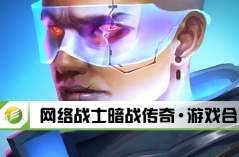 网络战士暗战传奇·游戏合集