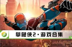 攀爬侠2·游戏合集