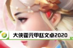 大侠霍元甲赵文卓2020·游戏合集