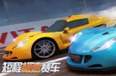 短程极速赛车·游戏合集