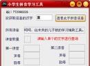 小学生拼音学习工具V1.0 中文绿色免费版