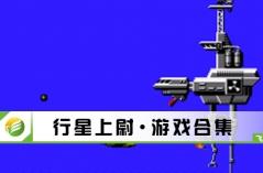 行星上尉·游戏合集