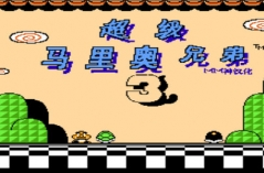 超级马里奥兄弟3·游戏合集