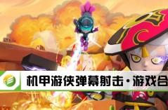 机甲游侠弹幕射击·游戏合集