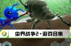 虫界战争2·游戏合集