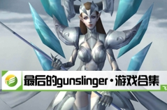 最后的gunslinger・游戏合集