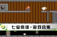 七宝奇谋·游戏合集